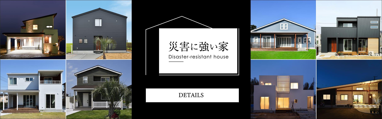 災害に強い家