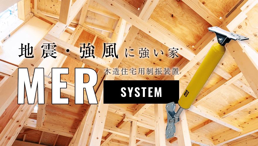 耐震プラス制振システムで地震・強風に強い家
