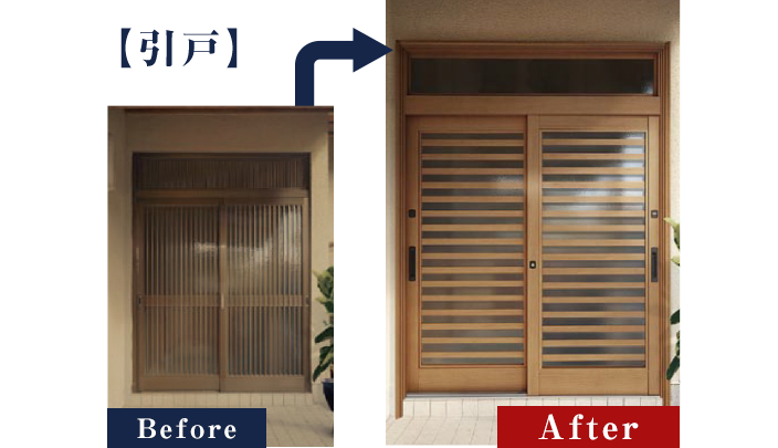 BeforeAfter 引戸